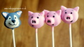Three Little Pigs / Wolf cake pops £2.75/£3 each